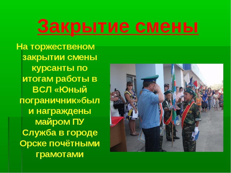 Закрытие смены На торжественом закрытии смены курсанты по итогам работы в ВСЛ...