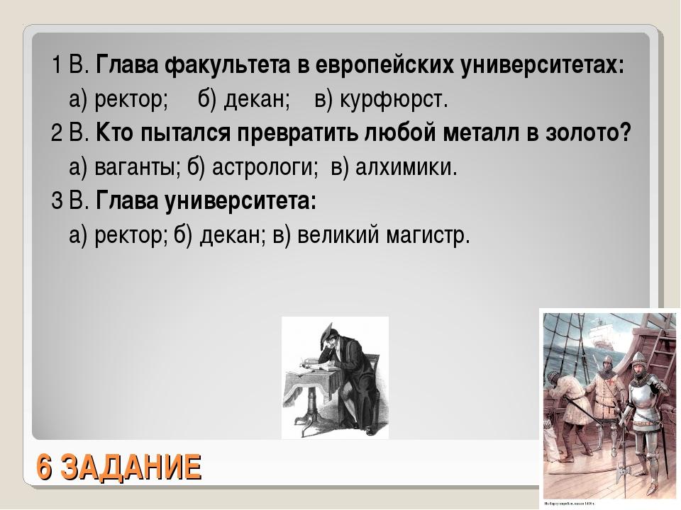 6 ЗАДАНИЕ 1 В. Глава факультета в европейских университетах: а) ректор; б) де...