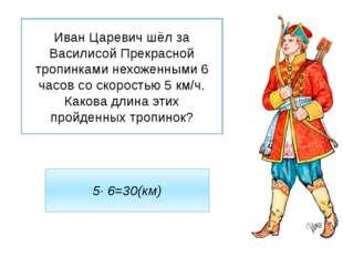 Иван Царевич шёл за Василисой Прекрасной тропинками нехоженными 6 часов со ск
