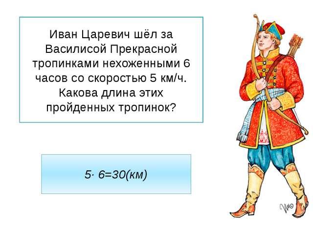 Иван Царевич шёл за Василисой Прекрасной тропинками нехоженными 6 часов со ск...