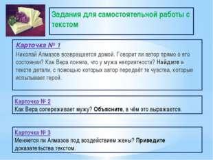 Задания для самостоятельной работы с текстом Карточка № 1 Николай Алмазов воз