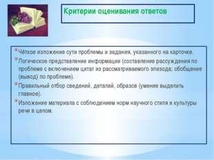Критерии оценивания ответов Чёткое изложение сути проблемы и задания, указанн