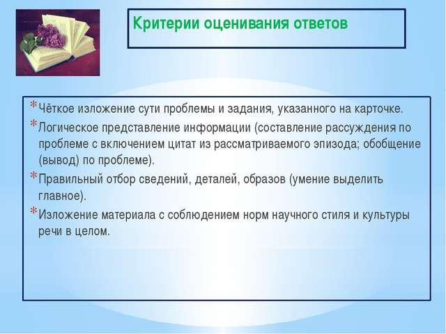 Критерии оценивания ответов Чёткое изложение сути проблемы и задания, указанн...