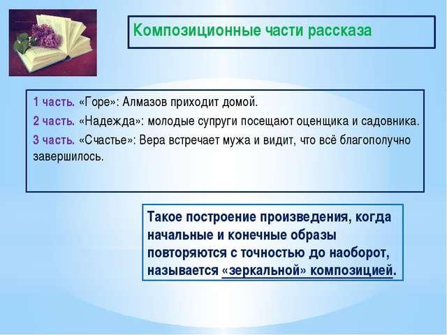 Композиционные части рассказа 1 часть. «Горе»: Алмазов приходит домой. 2 част...