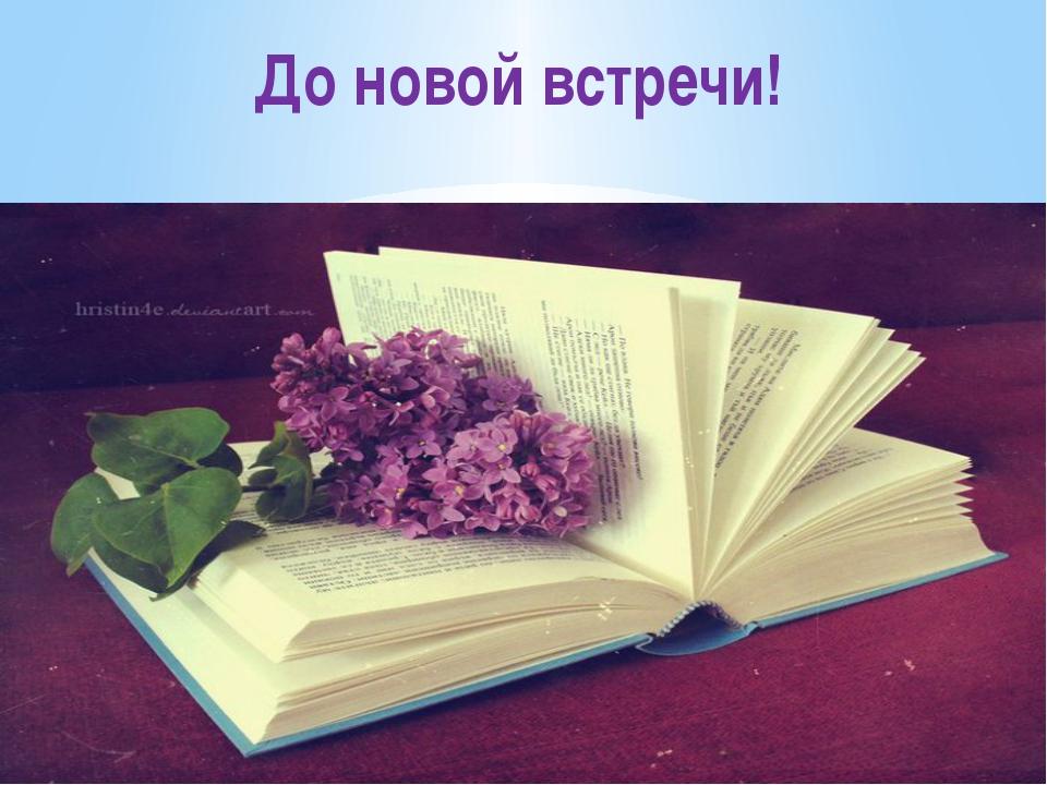 Куст сирени книга картинки