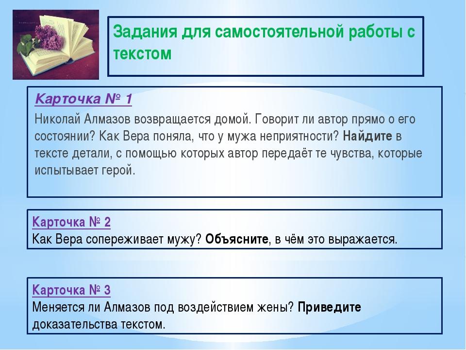 Задания для самостоятельной работы с текстом Карточка № 1 Николай Алмазов воз...