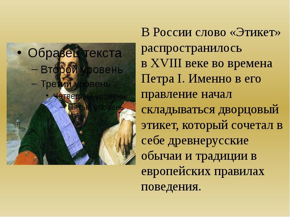 В России слово «Этикет» распространилось вXVIIIвеке во времена ПетраI. Им...