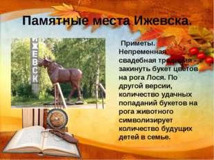 Памятные места Ижевска. Приметы. Непременная свадебная традиция - закинуть бу