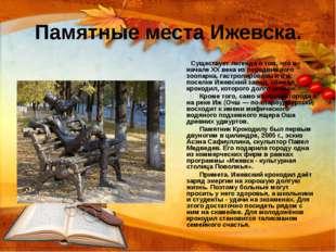 Памятные места Ижевска. Существует легенда о том, что в начале XX века из пер