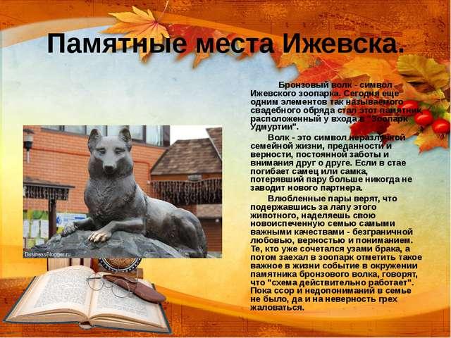 Памятные места Ижевска. Бронзовый волк - символ Ижевского зоопарка. Сегодня...