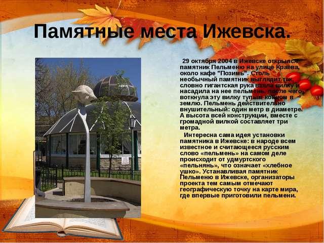 Памятные места Ижевска. 29 октября 2004 в Ижевске открылся памятник Пельменю...