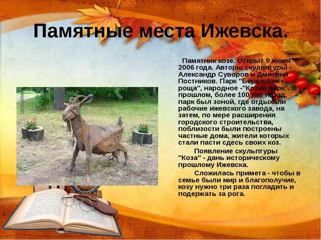 Памятные места Ижевска. Памятник козе. Открыт 9 июня 2006 года. Авторы скульп...