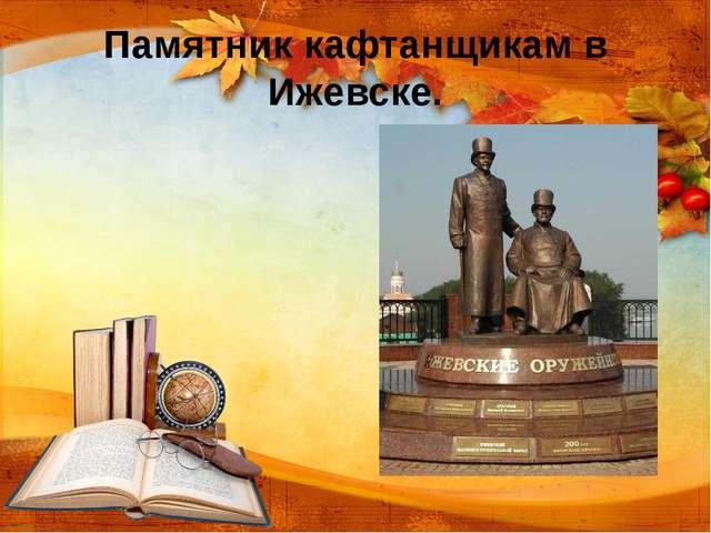 Памятник кафтанщикам в Ижевске.