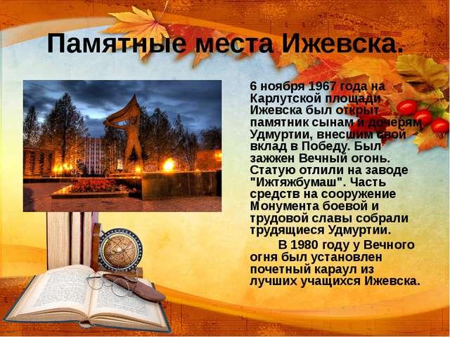 Памятные места Ижевска. 6 ноября 1967 года на Карлутской площади Ижевска был...