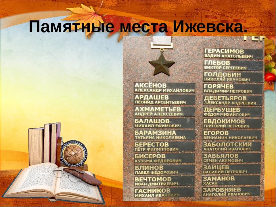 Памятные места Ижевска.