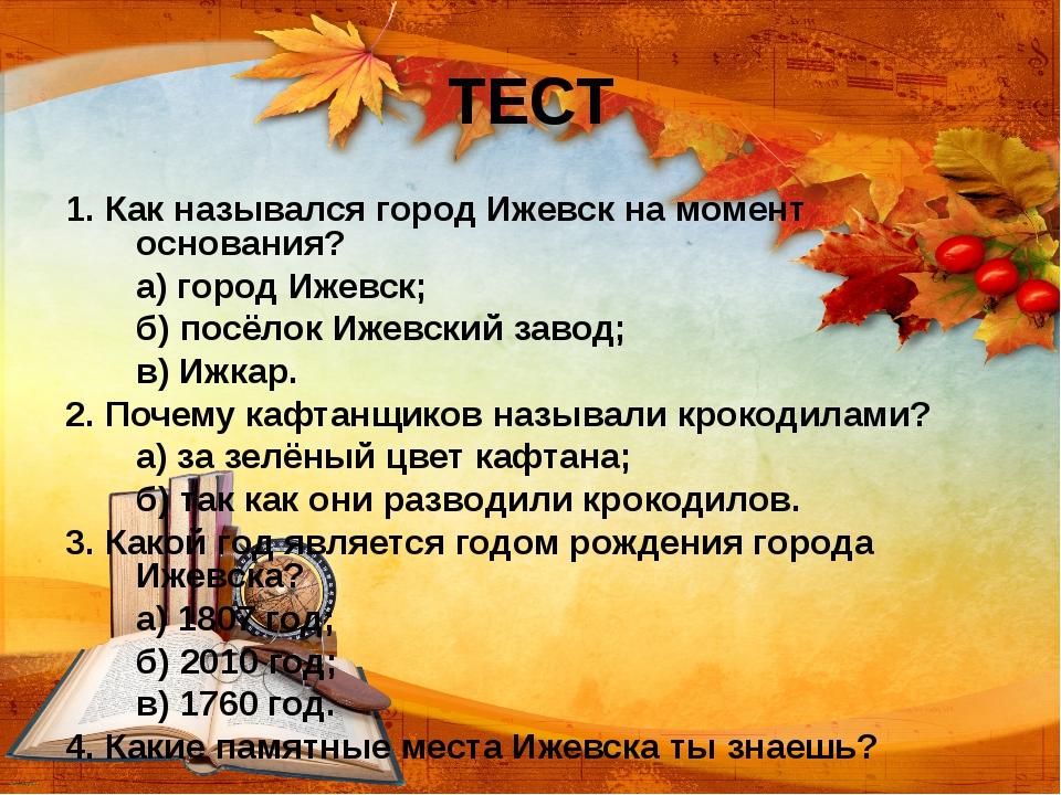 ТЕСТ 1. Как назывался город Ижевск на момент основания? а) город Ижевск; б)...