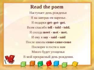 Read the poem Наступает день рожденья Я на завтрак ем варенье. Я подарки get-