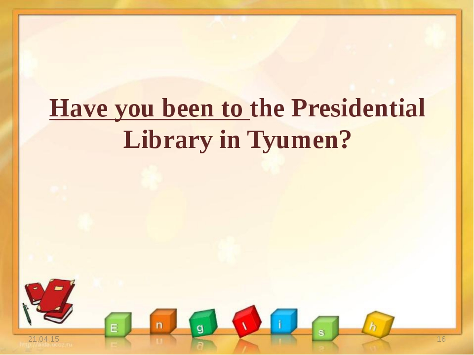 Have you been to the Presidential Library in Tyumen? * *