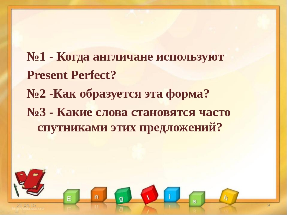 №1 - Когда англичане используют Present Perfect? №2 -Как образуется эта форма...