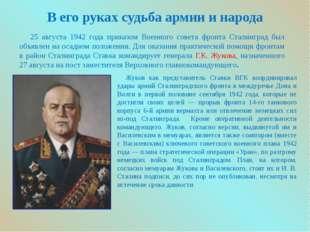 В его руках судьба армии и народа Жуков как представитель Ставки ВГК координи