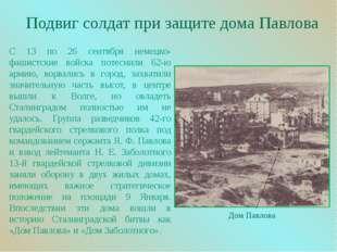 Подвиг солдат при защите дома Павлова Дом Павлова С 13 по 26 сентября немецко
