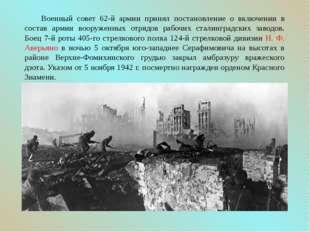 Военный совет 62-й армии принял постановление о включении в состав армии воо