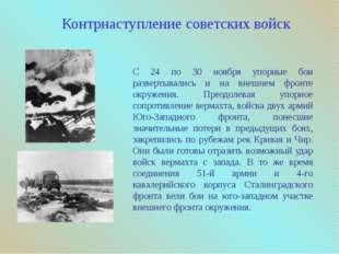 Контрнаступление советских войск С 24 по 30 ноября упорные бои развертывались