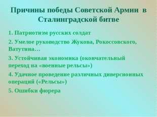 Причины победы Советской Армии в Сталинградской битве 1. Патриотизм русских с