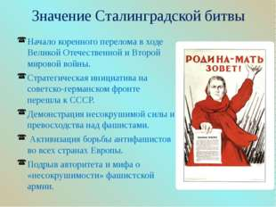 Значение Сталинградской битвы Начало коренного перелома в ходе Великой Отечес