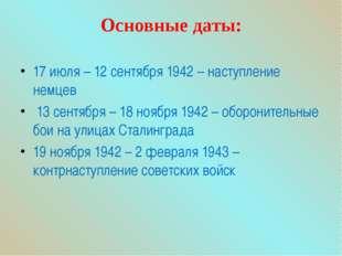 Основные даты: 17 июля – 12 сентября 1942 – наступление немцев 13 сентября –