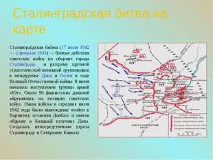 Сталинградская битва на карте Сталингра́дская би́тва (17 июля 1942 — 2 феврал