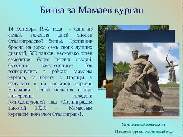 Битва за Мамаев курган 14 сентября 1942 года - один из самых тяжелых дней эпо...