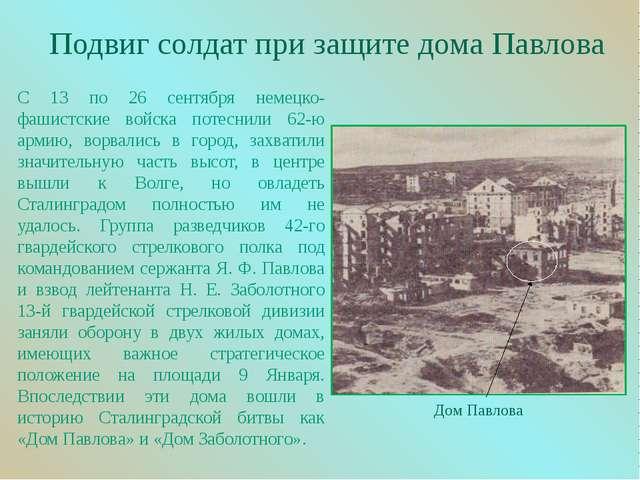 Подвиг солдат при защите дома Павлова Дом Павлова С 13 по 26 сентября немецко...
