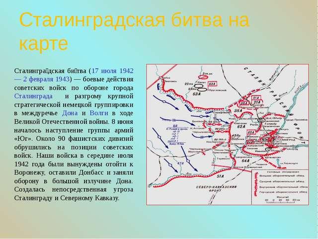 Сталинградская битва на карте Сталингра́дская би́тва (17 июля 1942 — 2 феврал...
