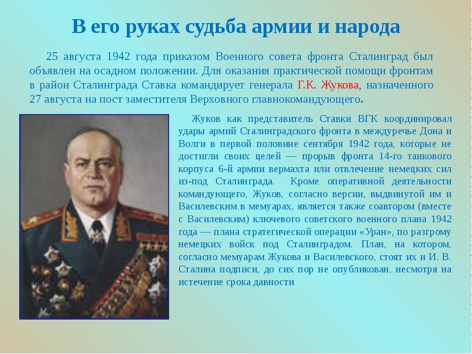 В его руках судьба армии и народа Жуков как представитель Ставки ВГК координи...