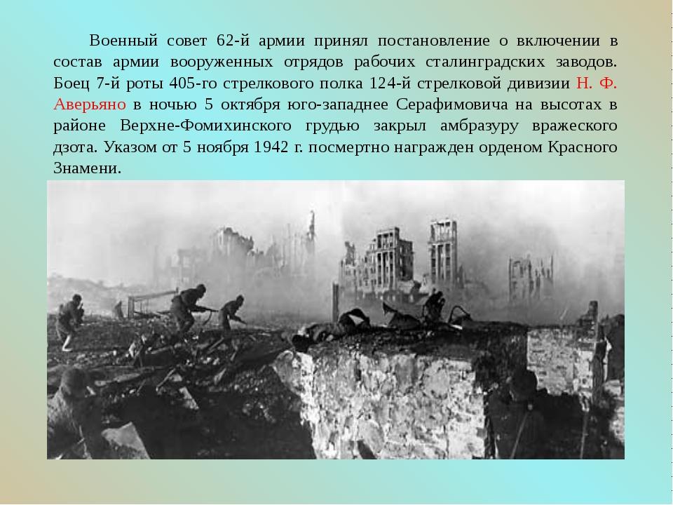 Военный совет 62-й армии принял постановление о включении в состав армии воо...