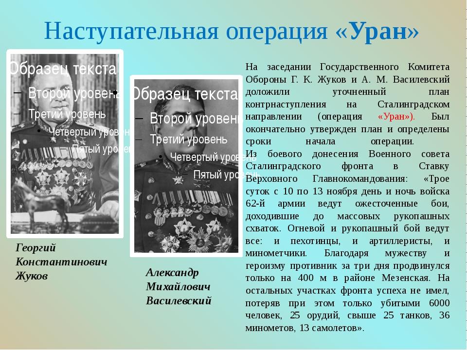 Наступательная операция «Уран» Георгий Константинович Жуков Александр Михайло...