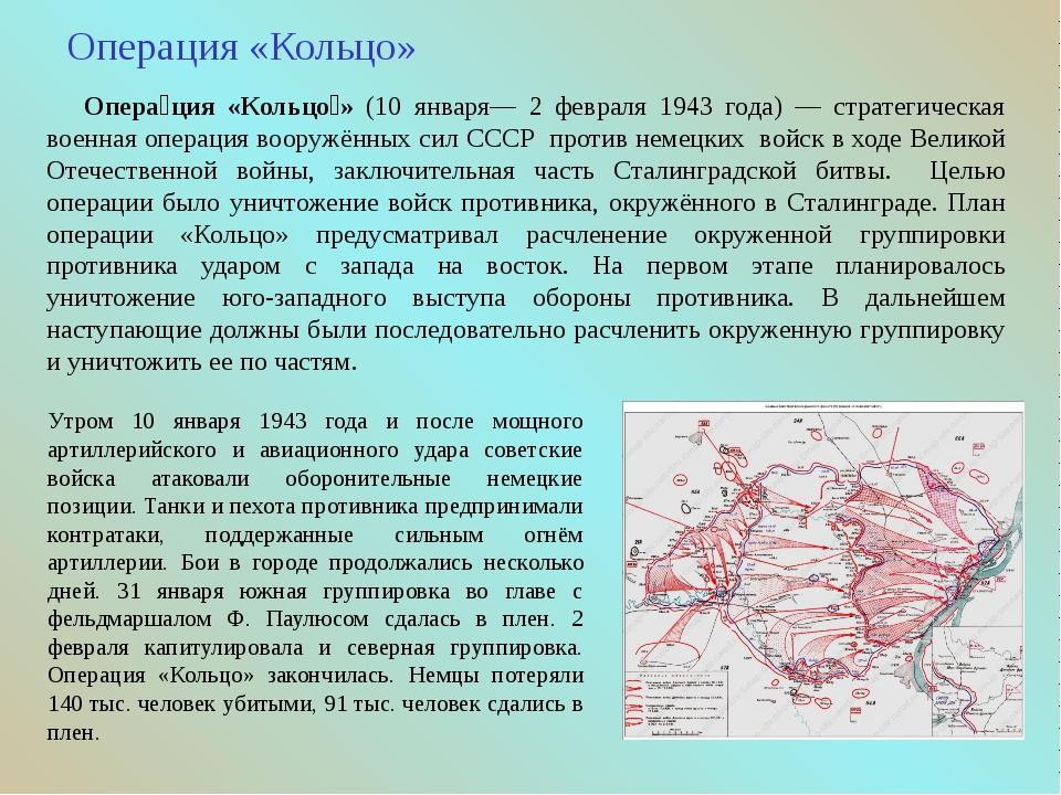 Опера́ция «Кольцо́» (10 января— 2 февраля 1943 года) — стратегическая военна...