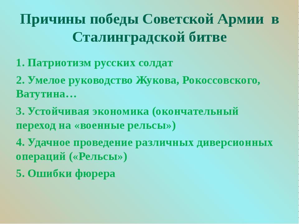 Причины победы Советской Армии в Сталинградской битве 1. Патриотизм русских с...