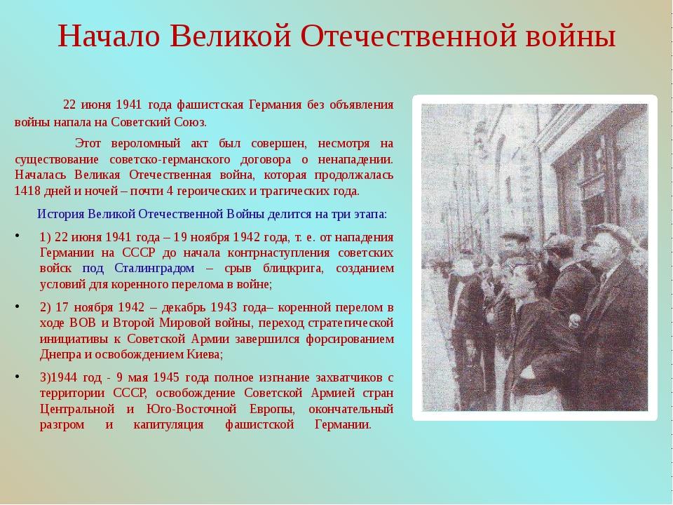 Велико отечественная война сочинение - vipkonsult73ru