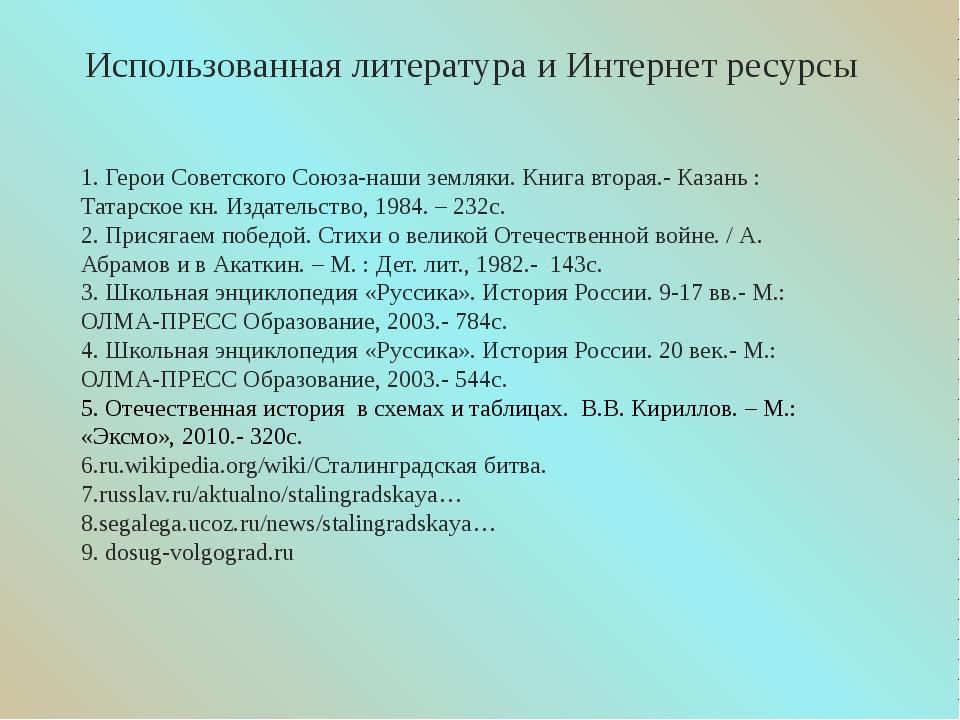 Использованная литература и Интернет ресурсы 1. Герои Советского Союза-наши з...