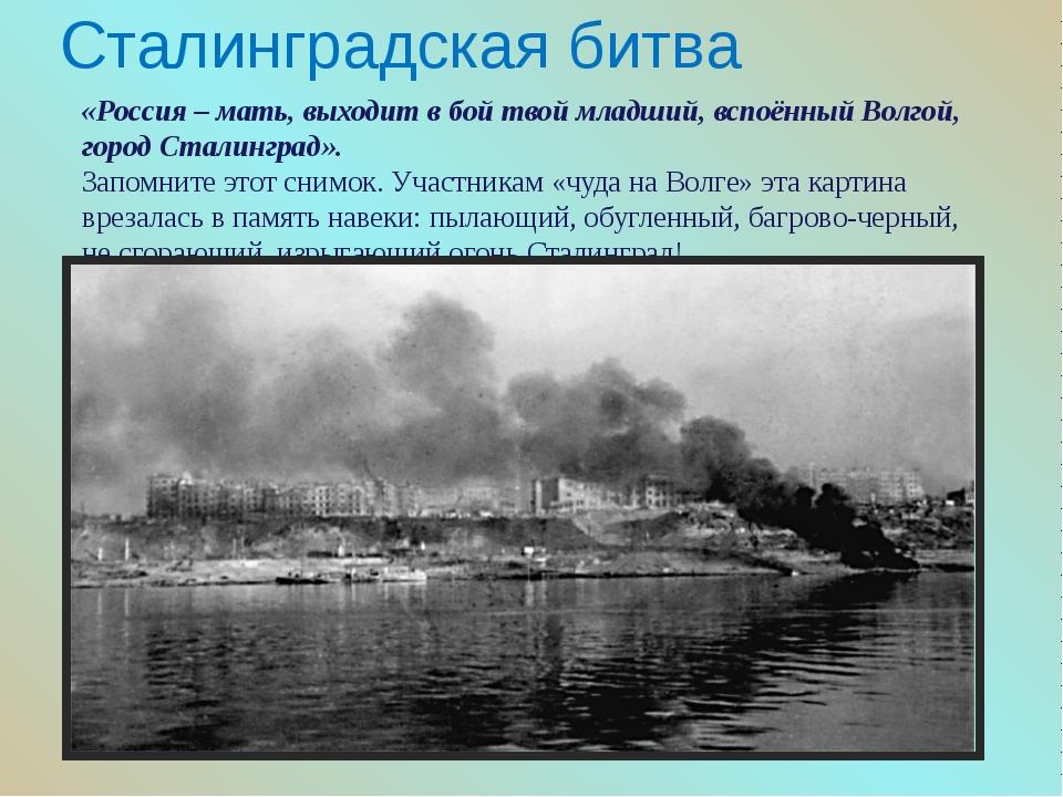 Сталинградская битва «Россия – мать, выходит в бой твой младший, вспоённый Во...