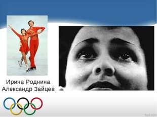 Ирина Роднина Александр Зайцев
