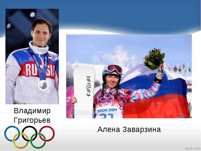 Владимир Григорьев Алена Заварзина