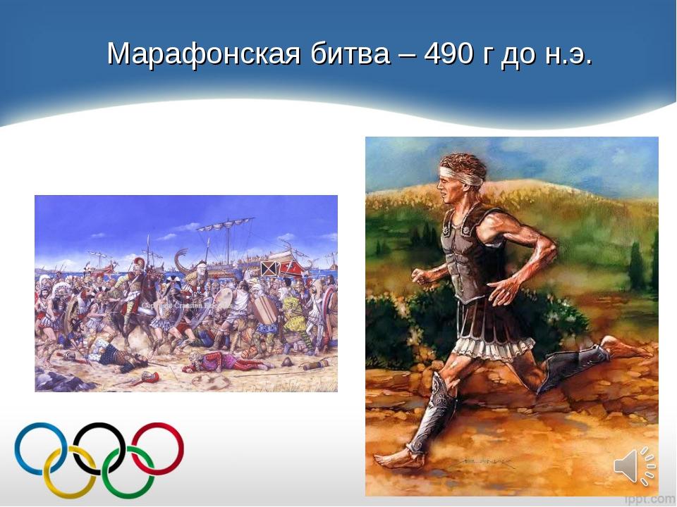 Марафонская битва – 490 г до н.э.