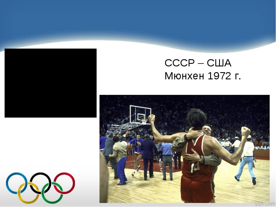 СССР – США Мюнхен 1972 г.