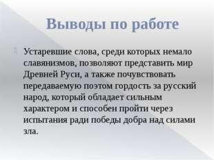 Выводы по работе Устаревшие слова, среди которых немало славянизмов, позволяю