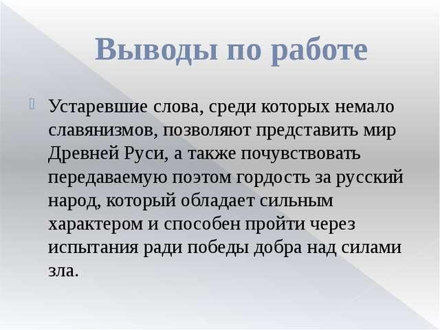 Выводы по работе Устаревшие слова, среди которых немало славянизмов, позволяю...