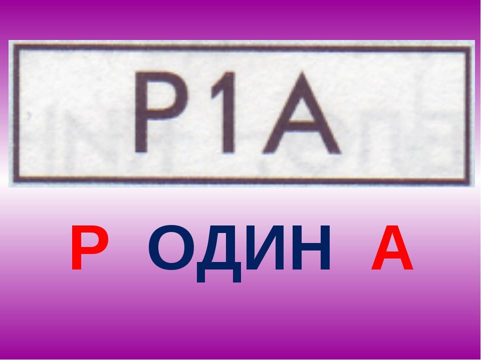 Р ОДИН А