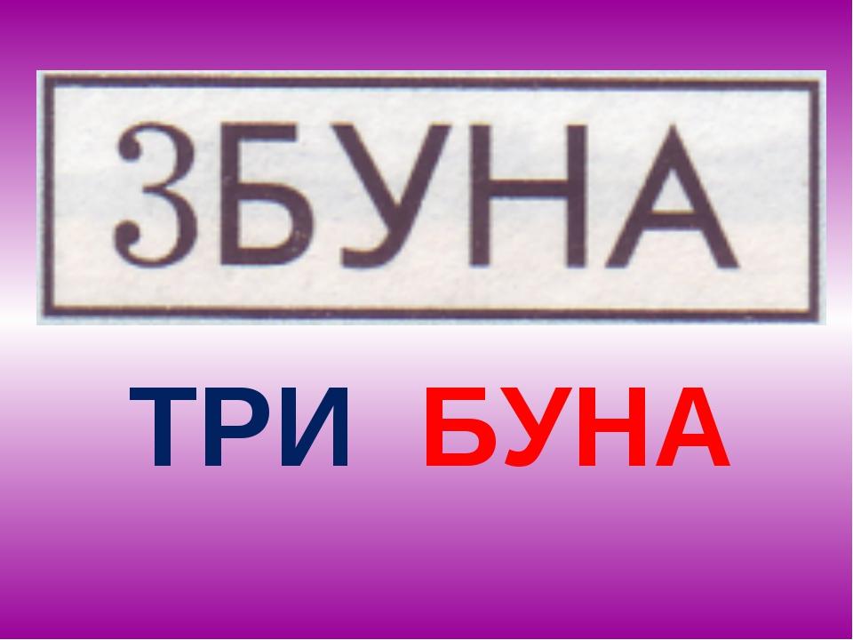 ТРИ БУНА